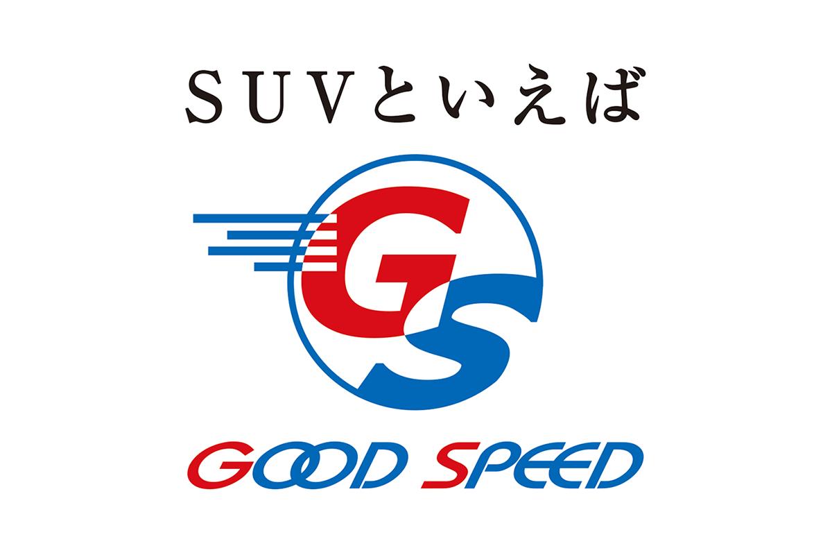 グッドスピード社からのコメント