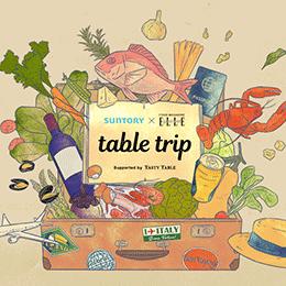 ミールキットサービス「table trip」応援ファンド#1