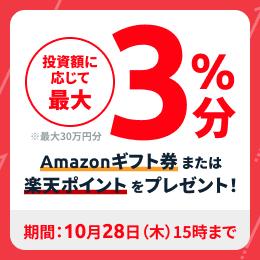 【投資額の最大3%分プレゼント中】 サニーサイドモール小倉ファンド#1-5
